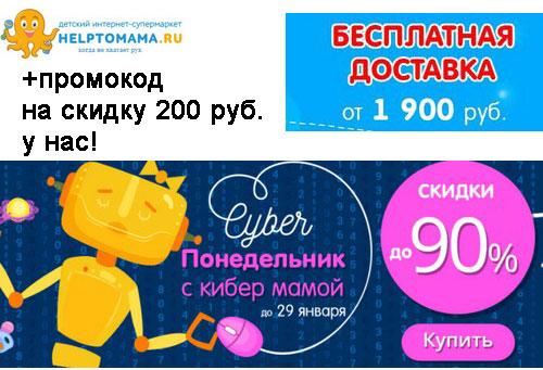 Промокод Helptomama. Скидка 200 руб. + бесплатная доставка