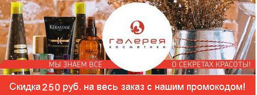 Промокод Галерея косметики (proficosmetics.ru). Скидка 250 руб. на весь заказ