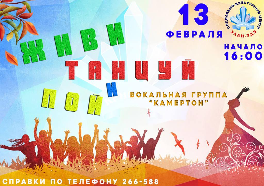 """13 февраля в 16:00 в социально-культурном центре """"Кристалл"""" пройдет концертная программа """"Живи, танцуй и пой"""""""