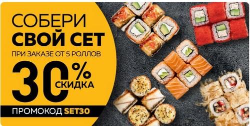 Промокод Нияма (niyama.ru).  Ролл Сливочный лосось в подарок, скидка 30% и 20%