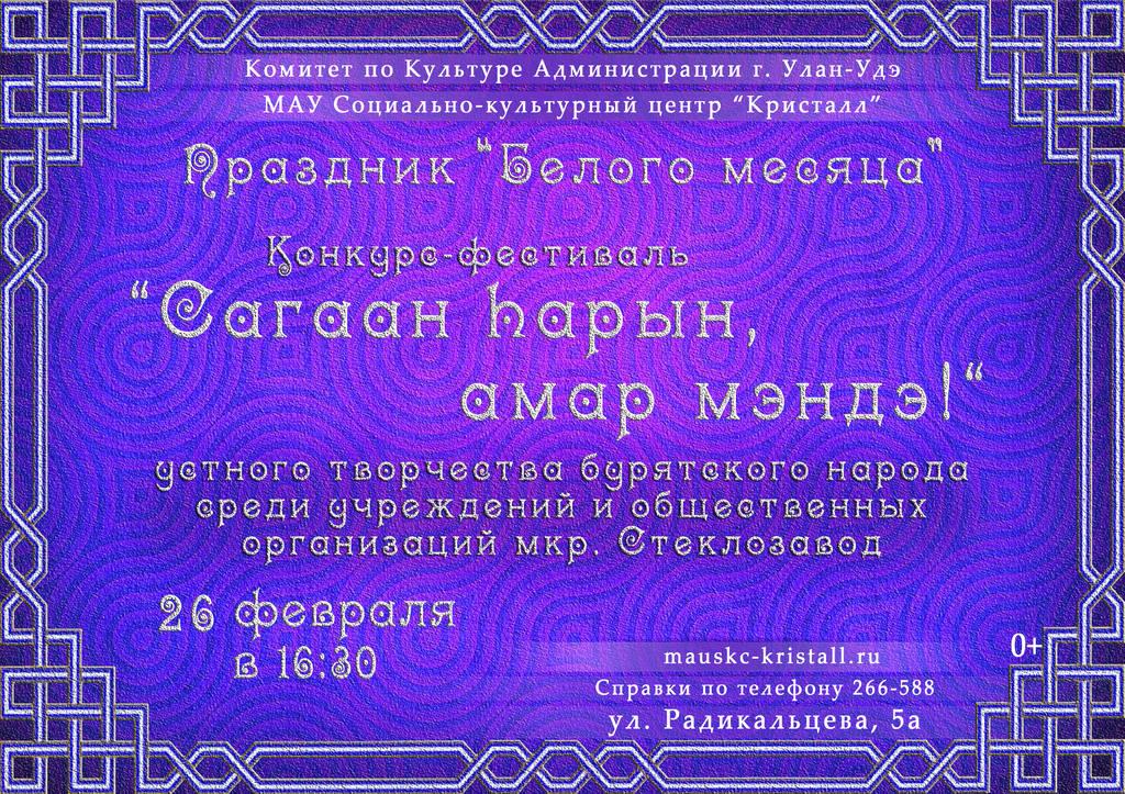 Праздник «Белого месяца» конкурс - фестиваль «Сагаан hарын, амар мэндэ!»