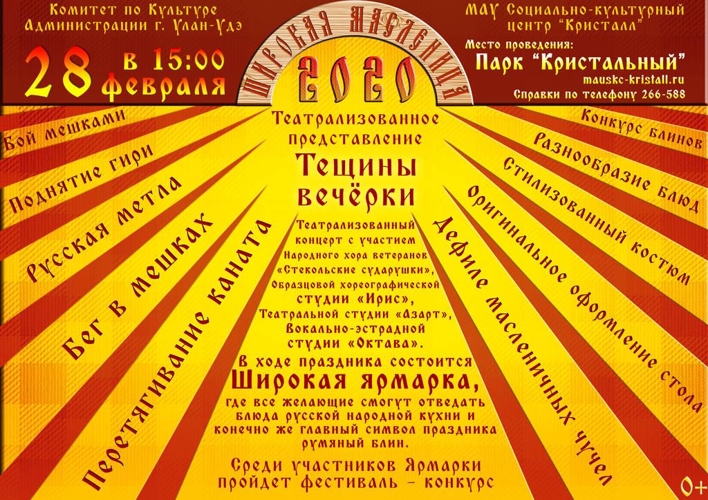 """Масленица – 2020"""" Театрализованное представление """"Тещины вечерки!""""."""