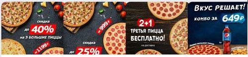 Промокоды Dominos Pizza. Скидка 36% на весь заказ + 3я пицца в подарок!