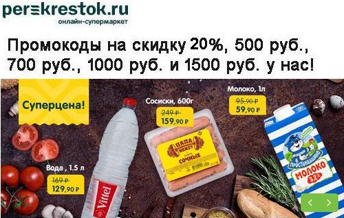 Промокод Перекресток. Промокоды на скидку 20%, 500 руб., 700 руб., 1000 руб. и 1500 руб. у нас!
