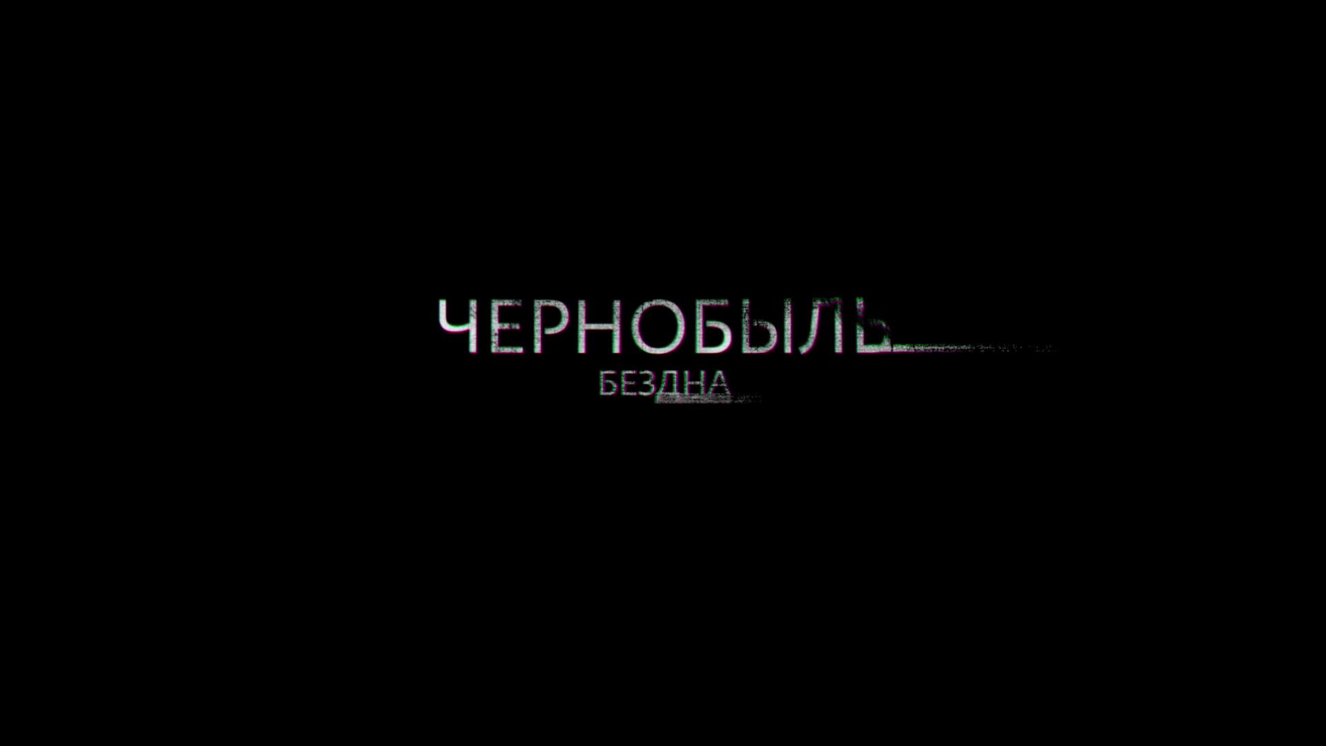 Вышел трейлер российского фильма «Чернобыль: Бездна»