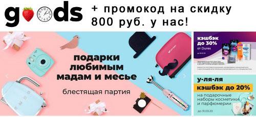 Промокод goods. Скидка 800 руб. на весь заказ