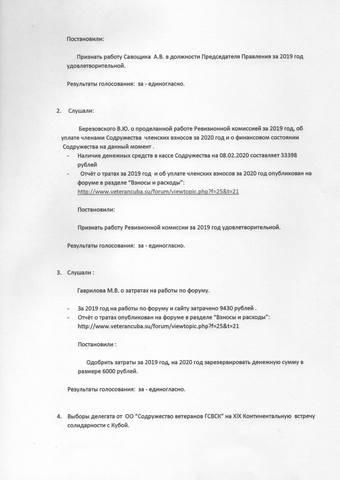 """Заседание Правления ОО """"Содружество ветеранов ГСВСК"""""""