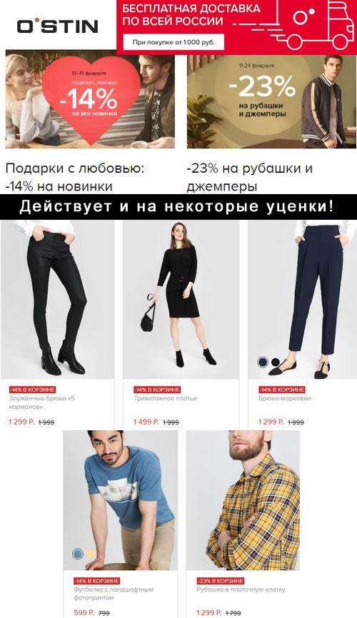 Промокод OSTIN. -14% на новинки, -23% на мужские джемперы и рубашки