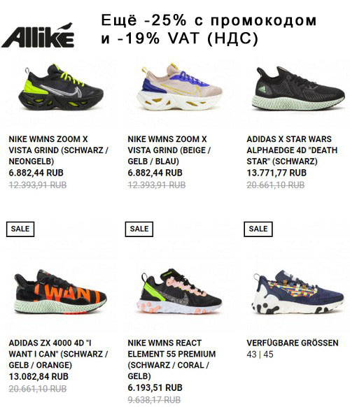 Allike (allikestore.com) промокод. Cкидка 25% на весь заказ (и даже SALE)