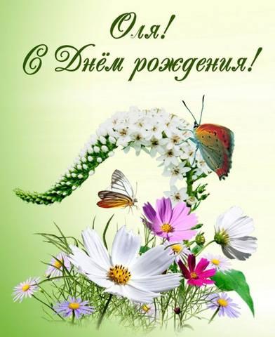 """С Днем Рождения,Ольга!!!""""Yalo"""""""