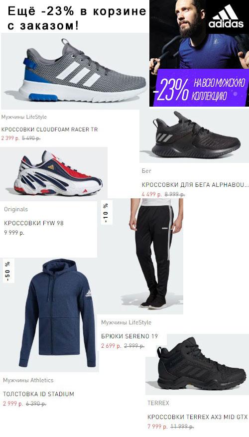 Промокод adidas. Дополнительно -23% на всю мужскую коллекцию
