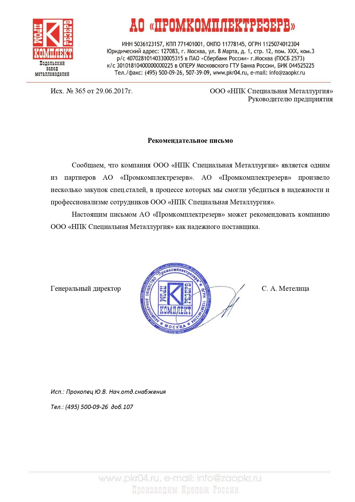 Промкомплектрезерв