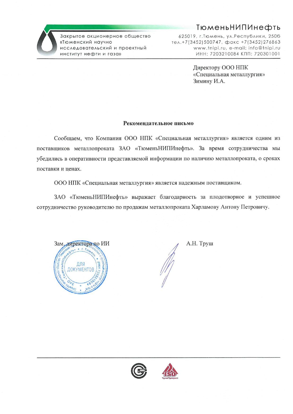 ЗАО ТюменьНИПИнефть