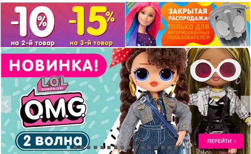 Промокод Той.ру. Скидка 15%