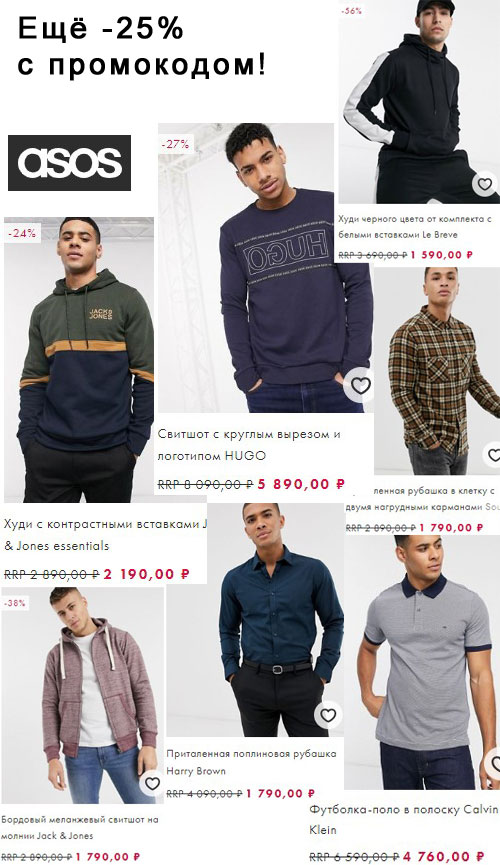 Промокод ASOS. Дополнительно -25% на мужские футболки, рубашки, свитшоты и др.