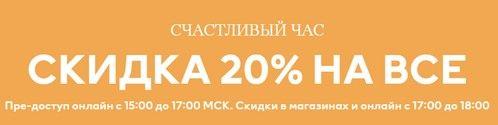 Промокод H&M. Скидка 20% на весь заказ