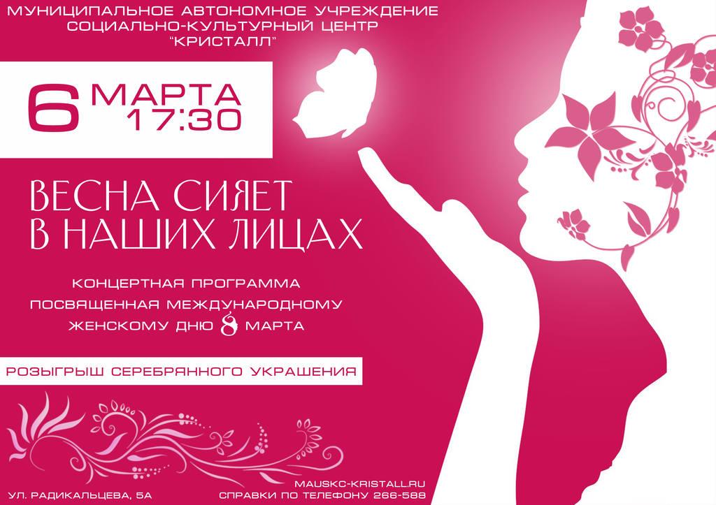 """6 марта в 17:30, ☀️""""Весна сияет в наших лицах""""!!!!! ☀️"""