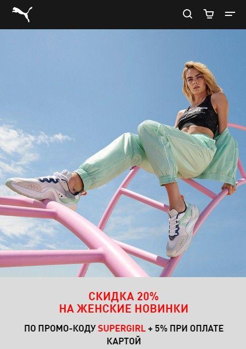 Промокод PUMA. Скидка 20% на женские новинки