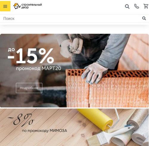 Промокод Строительный двор (sdvor.com). Скидка -50% на Уценку, до -15% на весь заказ