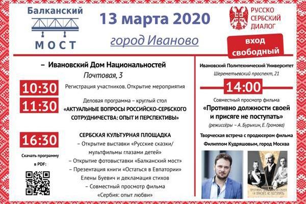 Русско-сербские связи, Воронеж, Иваново, Осенков, Кудряшов