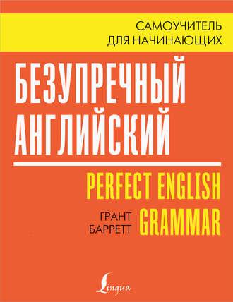 Безупречный английский - Барретт Г. - Безупречный английский. Самоучитель для начинающих [2020, PDF, RUS]