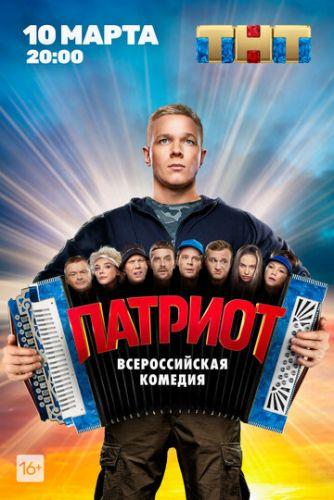 Постер сериала Патриот