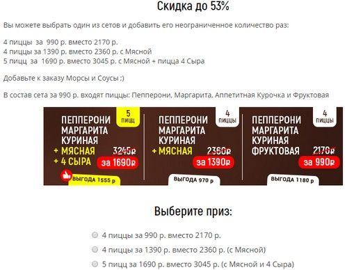 Промокод foodBand.ru. Скидка до 53% на весь заказ. Сет 4 пиццы за 1290 руб.