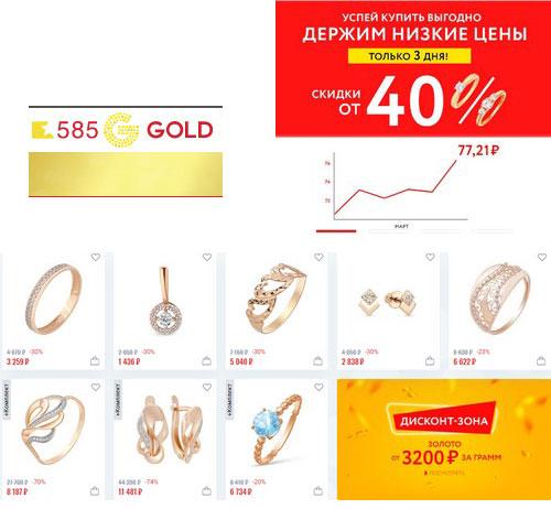 Промокод 585 Gold (zoloto585.ru). Дополлнительная скидка 10% + Бесплатная доставка