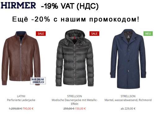 Промокод HIRMER. Скидка 20% на куртки и пальто