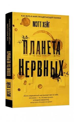Обложка книги Хейг Мэтт - Планета нервных. Как жить в мире процветающей паники [2019, FB2, RUS]