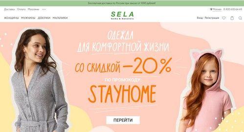 Промокод Sela. Скидка 20% на заказ + бесплатная доставка