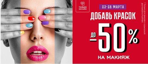 Промокод Рив Гош. Скидка до -50% на макияж
