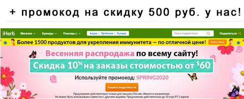 Промокод iHerb. Скидка 500 руб. и 10% на весь заказ в iHerb и до -15% на отдельные товары