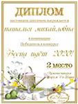 Поздравляем с Днем Рождения Ларису (Лариса Булгакова) 30029263_m