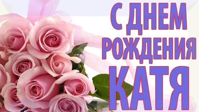 """С Днем Рождения,Катя! """"Сkazka"""""""