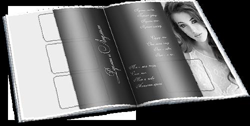 Романтический фотоальбом в чёрно-белых тонах