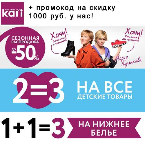 Промокод kari. Распродажа со скидкой до 50%. Промокод на скидку 1000 руб.
