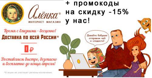 Промокод Аленка. Скидка 15% + Бесплатная доставка до конца апреля