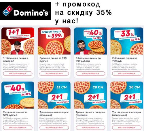 Промокоды Dominos Pizza. Скидка 35% на весь заказ, пицца в подарок