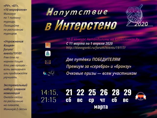 Плакат конкурса 'Напутствие в Интерстено, 2020' (10-й конкурс Автандилины на Клавогонках.Ру)