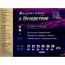 Напутствие в Интерстено, 2020. Плакат 10-го конкурса Автандилины на Клавогонках.Ру