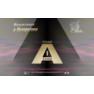 премия А 1 Eremite 1013x633 _png _Напутствие в Интерстено 2020 награды _200412