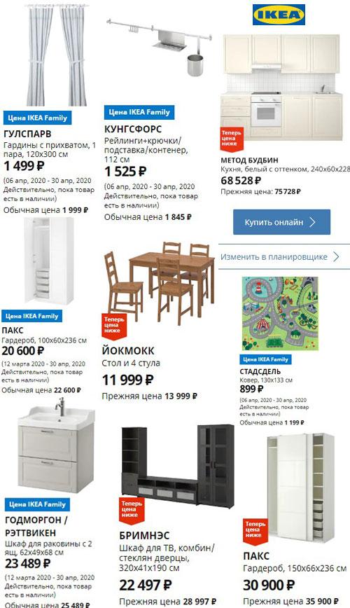 Промокод IKEA. Горячие предложения владельцамкарты ИКЕА Family