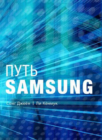 Обложка книги Сонг Джеён, Ли Кёнмук - Путь Samsung. Стратегии управления изменениями от мирового лидера в области инноваций и дизайна [2016, FB2, RUS]