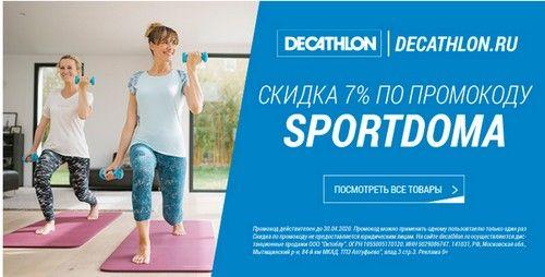 Промокод Decathlon (Декатлон). Секретная скидка 7%