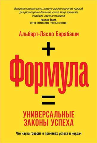 Обложка книги Барабаши Альберт-Ласло - Формула. Универсальные законы успеха [2020, EPUB, RUS]