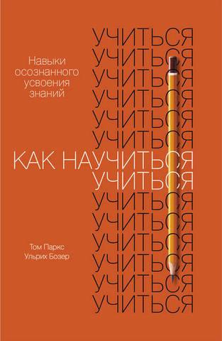 Обложка книги Бозер У. - Как научиться учиться: Навыки осознанного усвоения знаний [2020, EPUB, RUS]