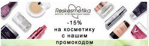 Промокод Роскосметика. Скидка 15% на всю косметику