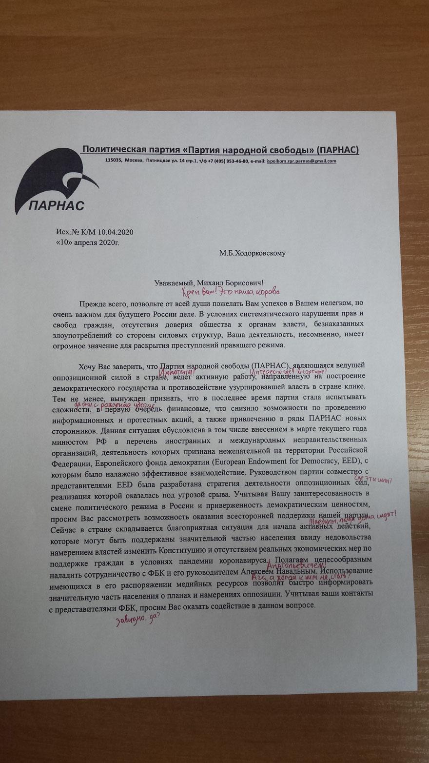 Политика: Запланированные антикарантинные акции ПАРНАСа - попытка государственного переворота