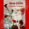 9Мая2020 (статик)